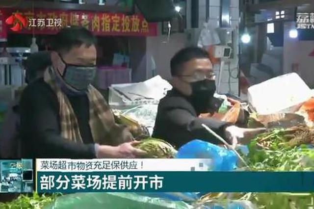 江苏菜场超市物资充足保供应 部分菜场提前开市