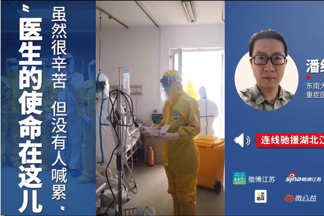 江苏援鄂医生:相比抢救病人 我们的困难都能克服