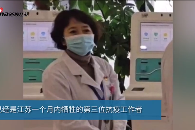 悲痛!江苏一个月内3位抗疫工作者牺牲