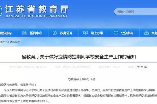 江苏省教育厅发布通知:校园实行封闭式管理...