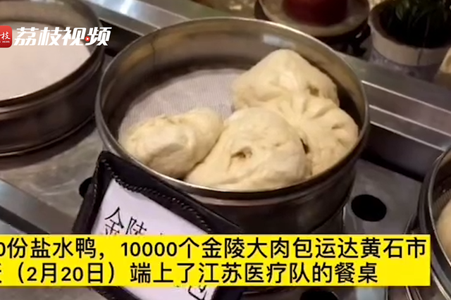 江苏医疗队吃上家乡味道!1万个大肉包和3千只盐水鸭抵达黄石