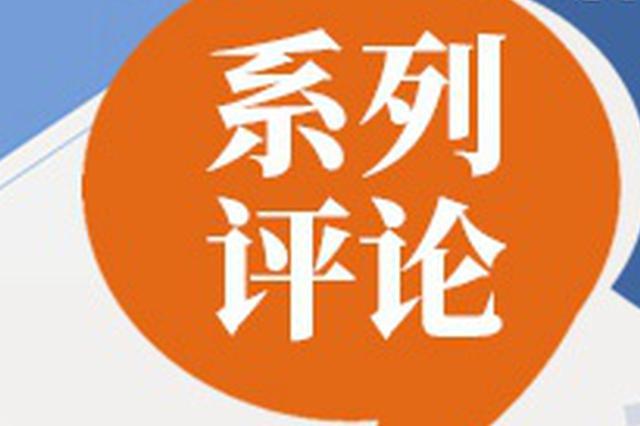 """《新华日报》:切莫因新冠肺炎""""零新增""""放松警惕"""