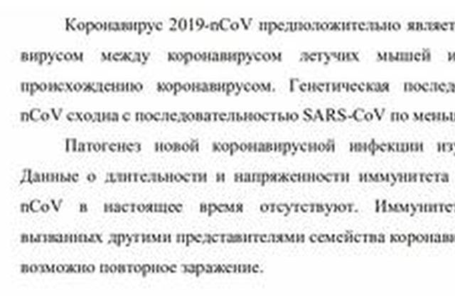 俄认定新冠肺炎病毒为人工合成病毒?驻俄使馆辟谣