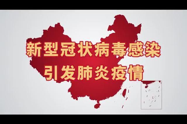 南京发布防疫情保经济 维护社会稳定十项措施
