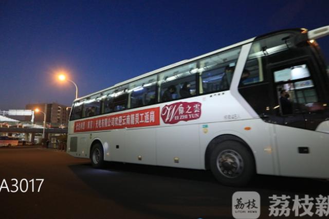 """首架包机昨晚接回90名新员工 南京经开区10条""""抢人""""政策助企"""