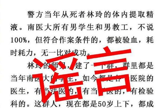 """""""28年前南医大女生被杀案""""系师兄侦破?南京警方辟谣!"""