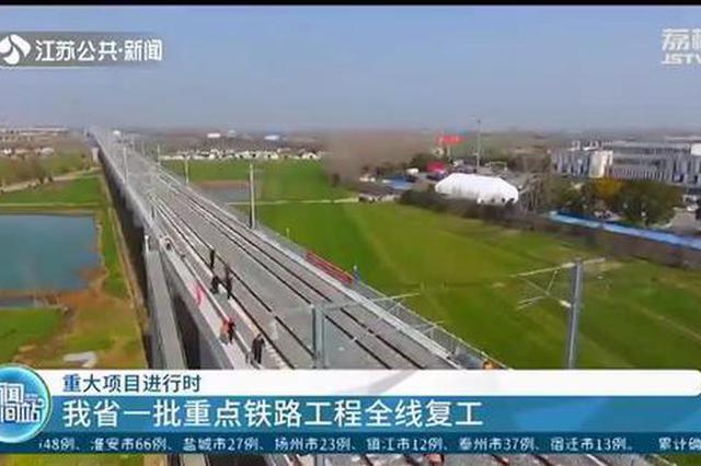 江苏一批重点铁路工程全线复工