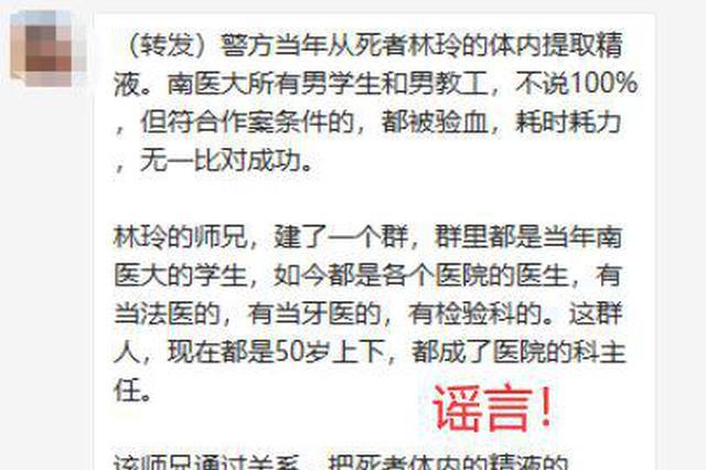 南医大:林姓同学遇害案嫌疑人被抓获,全体师生员工终得慰藉