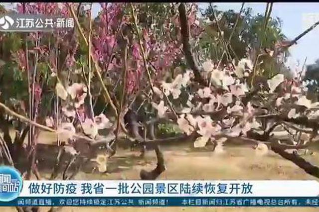 安全有序赏春光!江苏一批公园景区陆续恢复开放