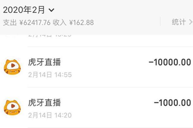 武汉12岁男孩被指瞒家长充值虎牙5万余元 4万打赏女主播