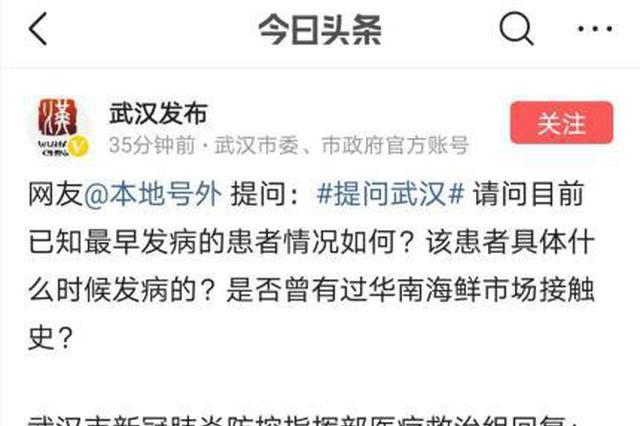 武汉最早新冠肺炎患者:去年12月8日发病 否认去过海鲜市场