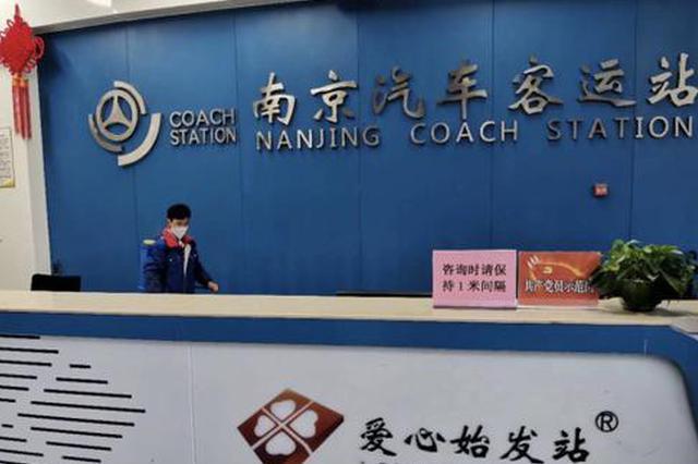 南京汽车客运站恢复淮安、泰兴班线