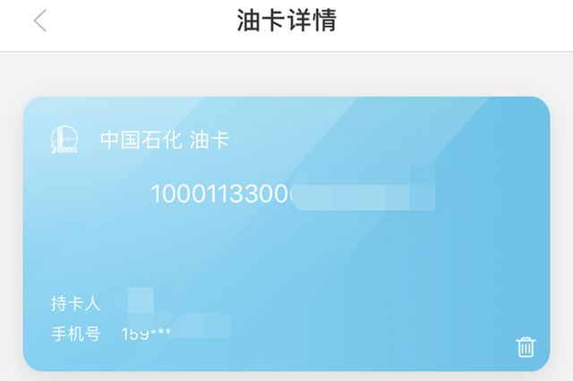 网友投诉中资石化:APP无法登陆 充值油卡金额未到账