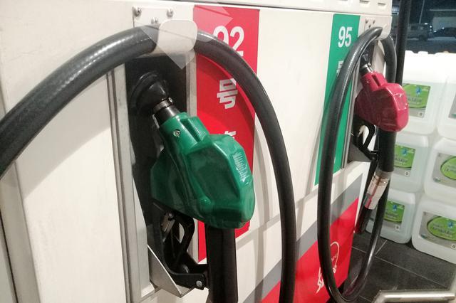 国内成品油价格年内首次上调 下一轮调价将于7月开启