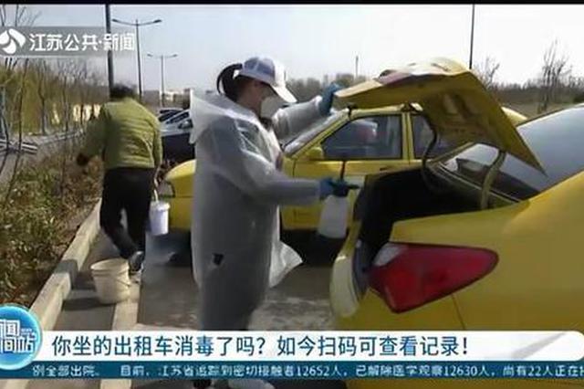 """南京出租车贴""""智慧防疫码"""" 扫码查看消毒状况"""