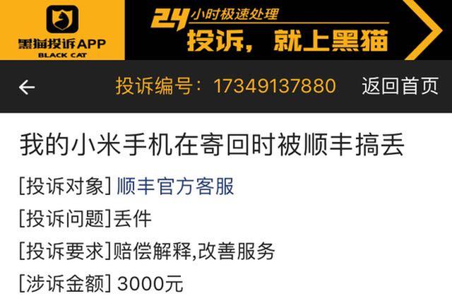 网友投诉顺丰:返修的手机在寄回时被丢