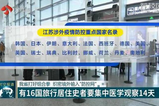 江苏严防境外输入病例 有16国旅居史人员者需集中观察
