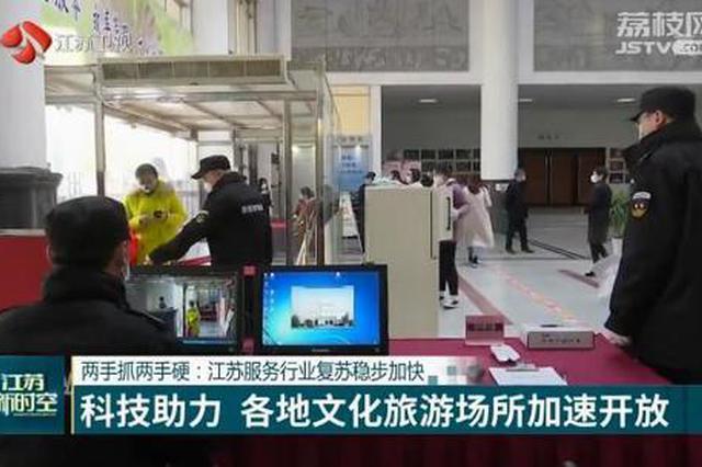 江苏服务行业复苏稳步加快 各地文旅场所加速开放