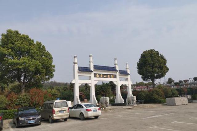 记得先预约!23日起南京开放现场祭扫 节假日每户不超过3 人