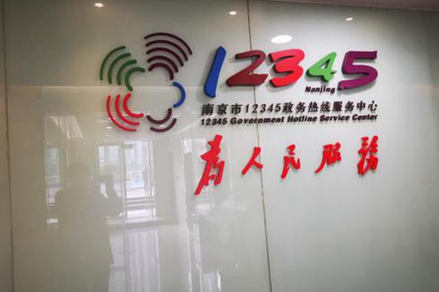 开学保障、入境防控怎么做 南京多部门回应民生热点