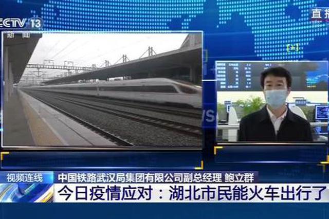 """湖北""""解封"""" 铁路出行哪些要注意?铁路武汉局回应"""