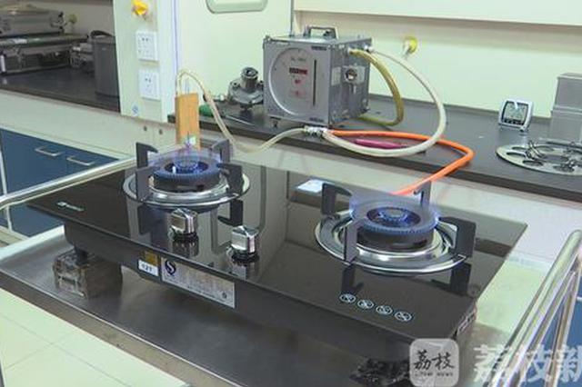 买燃气灶、电磁炉认准这些标志 不合格燃气灶易引起中毒