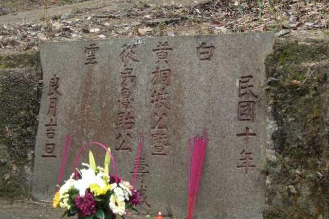 孙中山秘书之墓被列违建 当地文体旅局称暂缓拆迁