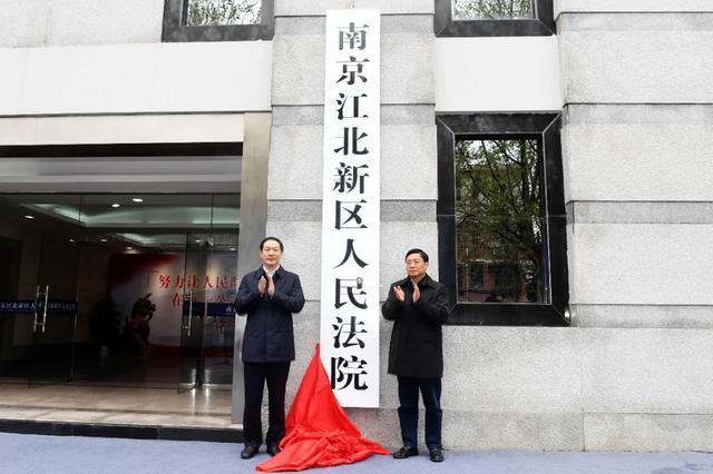 南京江北新区人民法院3月28日成立 内设机构9个
