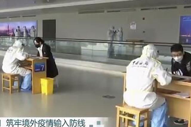 """记者探访:入境人员落地转运""""闭环管理""""全过程"""