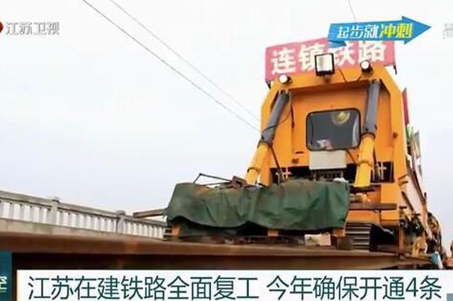 【起步就冲刺】江苏在建铁路全面复工 今年确保开通4条
