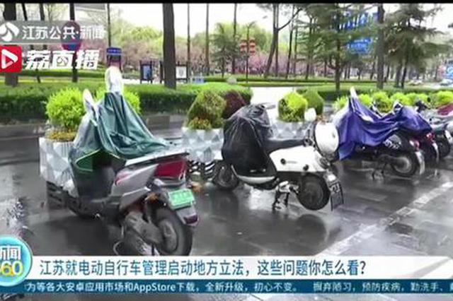 江苏就电动自行车管理启动地方立法,这些问题你怎么看?