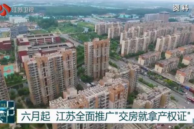 """六月起 江苏全面推广""""交房就拿产权证"""""""