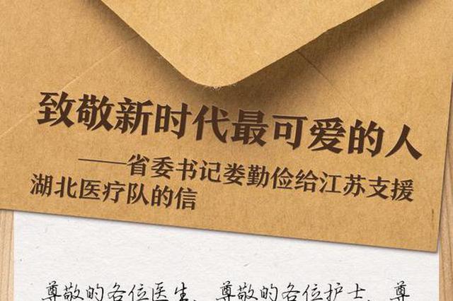 致敬新时代最可爱的人——省委书记娄勤俭给江苏支援湖北医疗