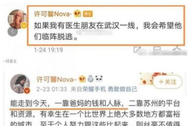 """微博账户""""许可馨 Nova-""""发涉疫不当言论!苏州纪委回应"""