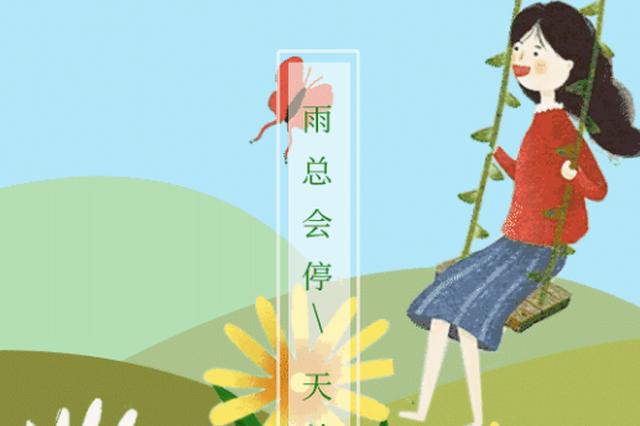 好天气回归!未来三天江苏以多云为主 最高气温回升到17℃