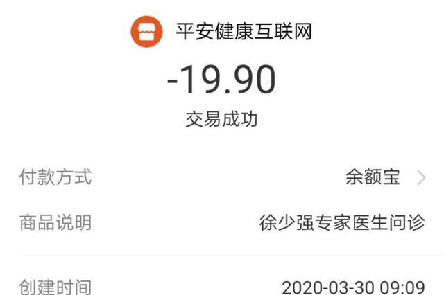 网友投诉平安好医生:无法联系客服 要求退咨询费