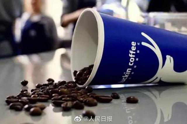 承认造假22亿后瑞幸咖啡被买爆 人民日报:这是耻辱