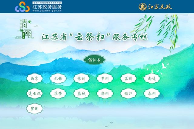 """江苏清明""""云祭扫""""服务专栏今天上线"""