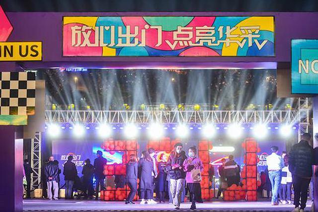南京建邺送出首批消费红包 启动夜间消费活动