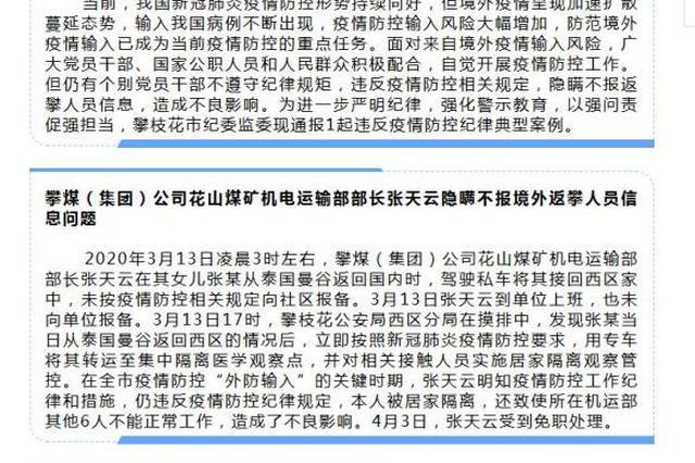 四川攀枝花纪委监委微信公众号截图