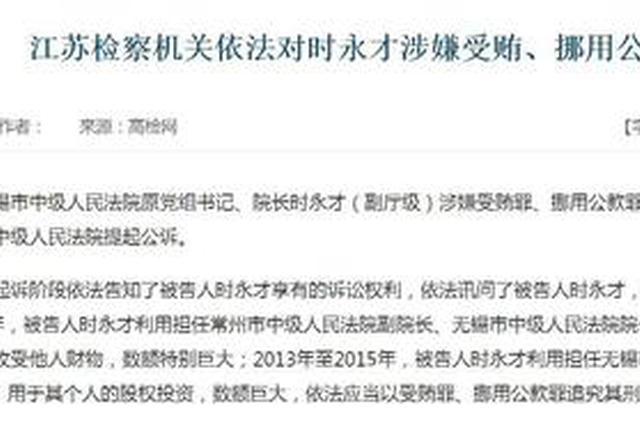 江苏检察机关依法对时永才(副厅级)提起公诉
