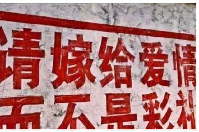 彩礼超8万会上村黑名单 严格处罚便于管理