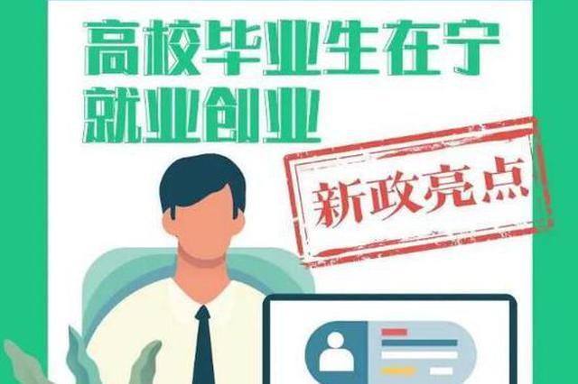 南京放宽落户门槛:40周岁以下大专学历参保半年可落户