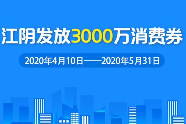 注意申领!江苏江阴、溧阳分别推出3000万消费券