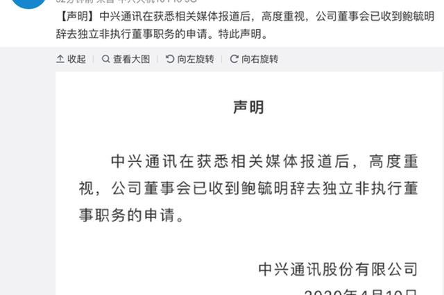 中兴通讯:董事会已收到鲍毓明辞去独立非执行董事职务的申请