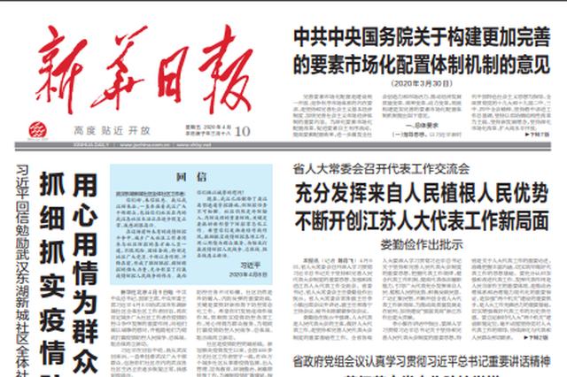 新华日报发表苏言署名文章:全面提升领导能力和工作水平