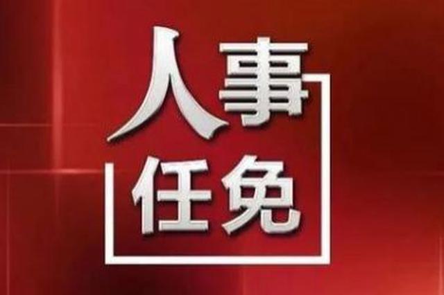 南京领导干部任职前公示 林峥提名市审计局局长人选