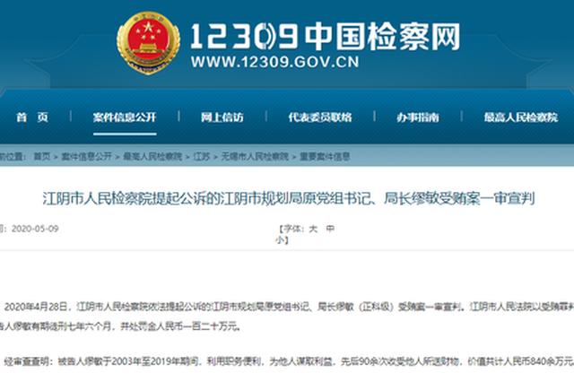 江阴市规划局原党组书记、局长缪敏受贿案一审被判7年6个月