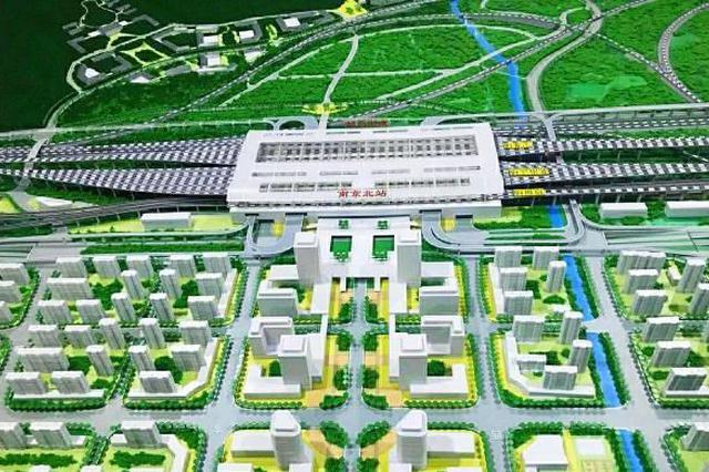 南京北站将在今年年底前开工