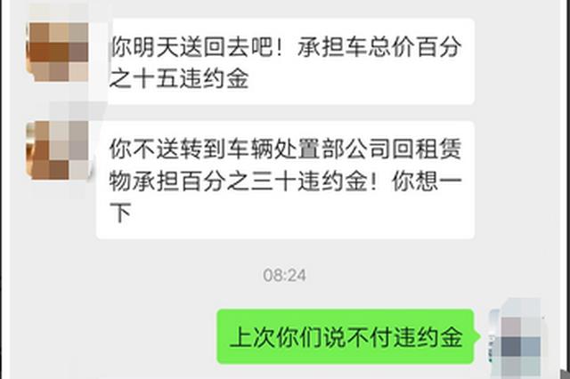网友投诉毛豆新车网:不给过户 退车要收高额违约金